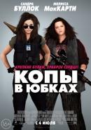 Смотреть фильм Копы в юбках онлайн на KinoPod.ru платно