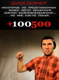 Смотреть +100500 онлайн на Кинопод бесплатно