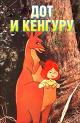 Смотреть фильм Dot and the Kangaroo онлайн на Кинопод бесплатно