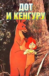 Смотреть Dot and the Kangaroo онлайн на Кинопод бесплатно