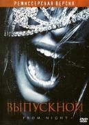Смотреть фильм Выпускной онлайн на KinoPod.ru платно