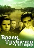 Смотреть фильм Васек Трубачев и его товарищи онлайн на Кинопод бесплатно