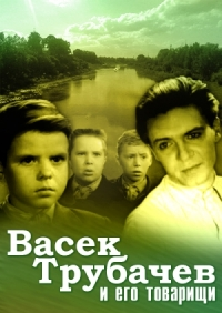 Смотреть Васек Трубачев и его товарищи онлайн на Кинопод бесплатно