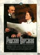 Смотреть фильм Римский-Корсаков онлайн на Кинопод бесплатно