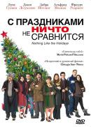 Смотреть фильм С праздниками ничто не сравнится онлайн на KinoPod.ru платно