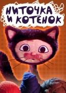 Смотреть фильм Ниточка и котёнок онлайн на Кинопод бесплатно