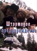 Смотреть фильм Штормовое предупреждение онлайн на KinoPod.ru бесплатно