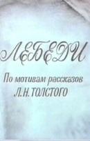 Смотреть фильм Лебеди онлайн на KinoPod.ru бесплатно