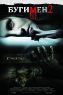 Смотреть фильм Бугимен 2 онлайн на Кинопод бесплатно