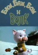 Смотреть фильм Бим, Бам, Бом и волк онлайн на KinoPod.ru бесплатно