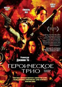 Смотреть Героическое трио онлайн на Кинопод бесплатно