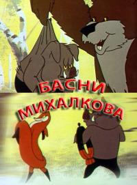 Смотреть Басни Михалкова онлайн на Кинопод бесплатно
