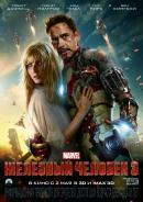 Смотреть фильм Железный человек 3 онлайн на KinoPod.ru бесплатно