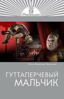 Смотреть фильм Гуттаперчевый мальчик онлайн на Кинопод бесплатно