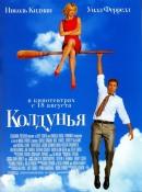 Смотреть фильм Колдунья онлайн на KinoPod.ru платно