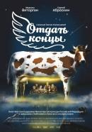 Смотреть фильм Отдать концы онлайн на KinoPod.ru бесплатно