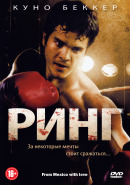 Смотреть фильм Ринг онлайн на KinoPod.ru бесплатно