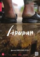 Смотреть фильм Ариран онлайн на KinoPod.ru платно
