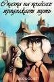 Смотреть фильм Сказка на колесах продолжает путь онлайн на Кинопод бесплатно