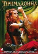 Смотреть фильм Примадонна онлайн на Кинопод бесплатно