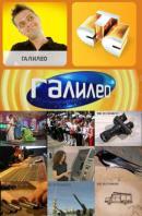 Смотреть фильм Галилео онлайн на KinoPod.ru бесплатно