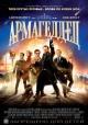 Смотреть фильм Армагеддец онлайн на Кинопод бесплатно