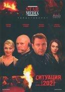 Смотреть фильм Ситуация 202 онлайн на KinoPod.ru бесплатно