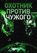 Смотреть фильм Охотник против Чужого: Поединок онлайн на KinoPod.ru бесплатно