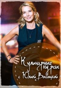 Смотреть Кулинарные курсы с Юлией Высоцкой онлайн на Кинопод бесплатно