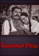 Смотреть фильм Калиновая Роща онлайн на KinoPod.ru бесплатно