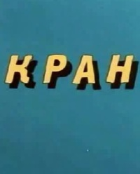 Смотреть Кран онлайн на Кинопод бесплатно