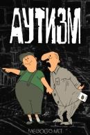 Смотреть фильм Аутизм онлайн на KinoPod.ru бесплатно