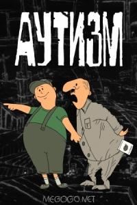Смотреть Аутизм онлайн на Кинопод бесплатно