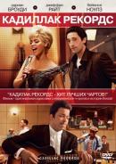 Смотреть фильм Кадиллак Рекордс онлайн на KinoPod.ru платно