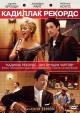 Смотреть фильм Кадиллак Рекордс онлайн на Кинопод бесплатно