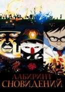 Смотреть фильм Лабиринт сновидений онлайн на KinoPod.ru бесплатно