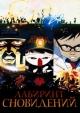 Смотреть фильм Лабиринт сновидений онлайн на Кинопод бесплатно