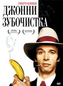 Смотреть фильм Джонни-Зубочистка онлайн на KinoPod.ru бесплатно