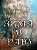 Смотреть фильм Зима в раю онлайн на KinoPod.ru бесплатно