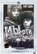 Смотреть фильм Мы смерти смотрели в лицо онлайн на KinoPod.ru бесплатно