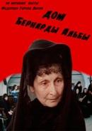 Смотреть фильм Дом Бернарды Альбы онлайн на KinoPod.ru бесплатно