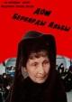 Смотреть фильм Дом Бернарды Альбы онлайн на Кинопод бесплатно