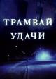 Смотреть фильм Трамвай удачи онлайн на Кинопод бесплатно