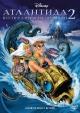 Смотреть фильм Атлантида 2: Возвращение Майло онлайн на Кинопод бесплатно