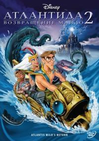 Смотреть Атлантида 2: Возвращение Майло онлайн на Кинопод бесплатно