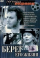 Смотреть фильм Берег его жизни онлайн на Кинопод бесплатно