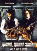 Смотреть фильм Дикий, дикий Запад онлайн на KinoPod.ru платно
