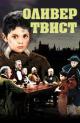 Смотреть фильм Оливер Твист онлайн на Кинопод бесплатно