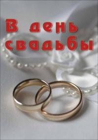 Смотреть В день свадьбы онлайн на Кинопод бесплатно