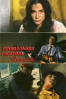 Смотреть фильм Прощальная гастроль «Артиста» онлайн на KinoPod.ru бесплатно